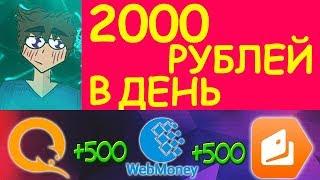 Как заработать школьнику 300 руб./день? (НОВЫЙ СПОСОБ)