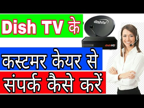 Dish TV Customer Care Toll Free Number    How To Contact Customer Care Of Dish TV (in Hindi)