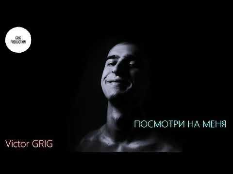 Victor GRIG - Посмотри На Меня (Official Audio)