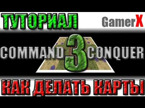 Command & Conquer 3: Kane's Wrath(Ярость Кейна) (HARD)