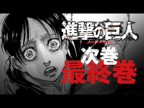 【進撃の巨人】次巻、最終巻のお知らせ