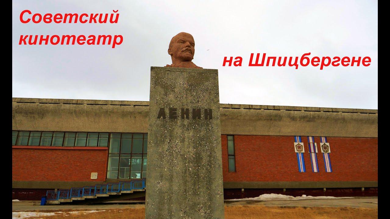 Плёночный кинотеатр на Шпицбергене в российском посёлке Пирамида. Репортаж из Арктики