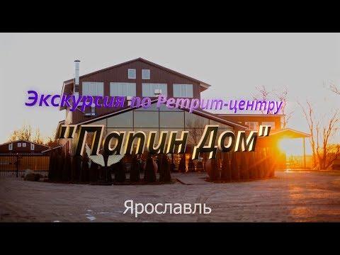 Экскурсия по Ретрит-центру Папин Дом (Ярославль).