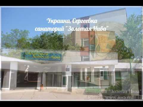 Санаторий Золотая Нива Сергеевка, Украина
