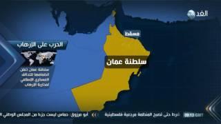 سلطنة عمان تعلن انضمامها للتحالف العسكري الإسلامي لمحاربة الإرهاب