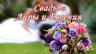 Свадьба Лиры и Евгения. Чувашская свадьба. #ЖЕНИХ И НЕВЕСТА