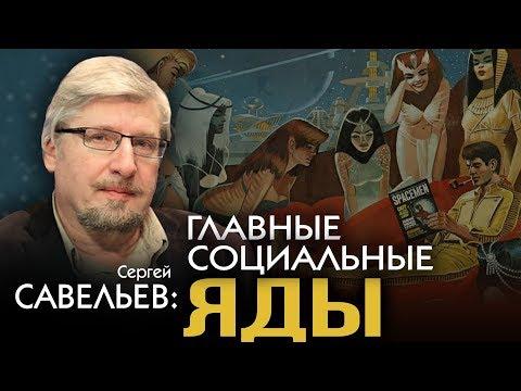 Сергей Савельев. Задача