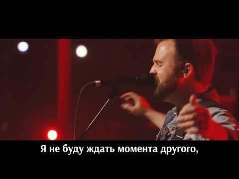 Cody Carnes - Til The End Of Time (ft. Kari Jobe) (с переводом)