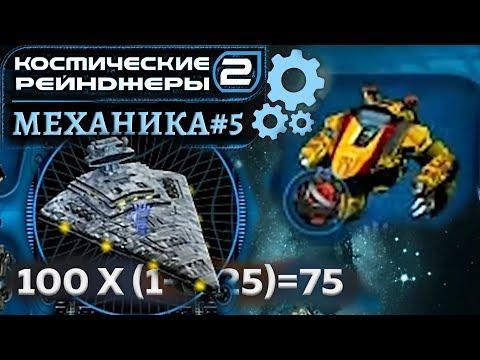 Механика #5: Формула урона, Тень Империи, Гибридный Дроид | Космические рейнджеры 2 HD Революция