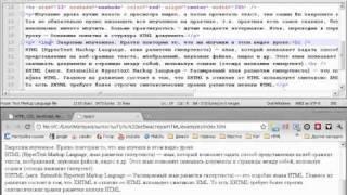 Обучение html. Самоучитель
