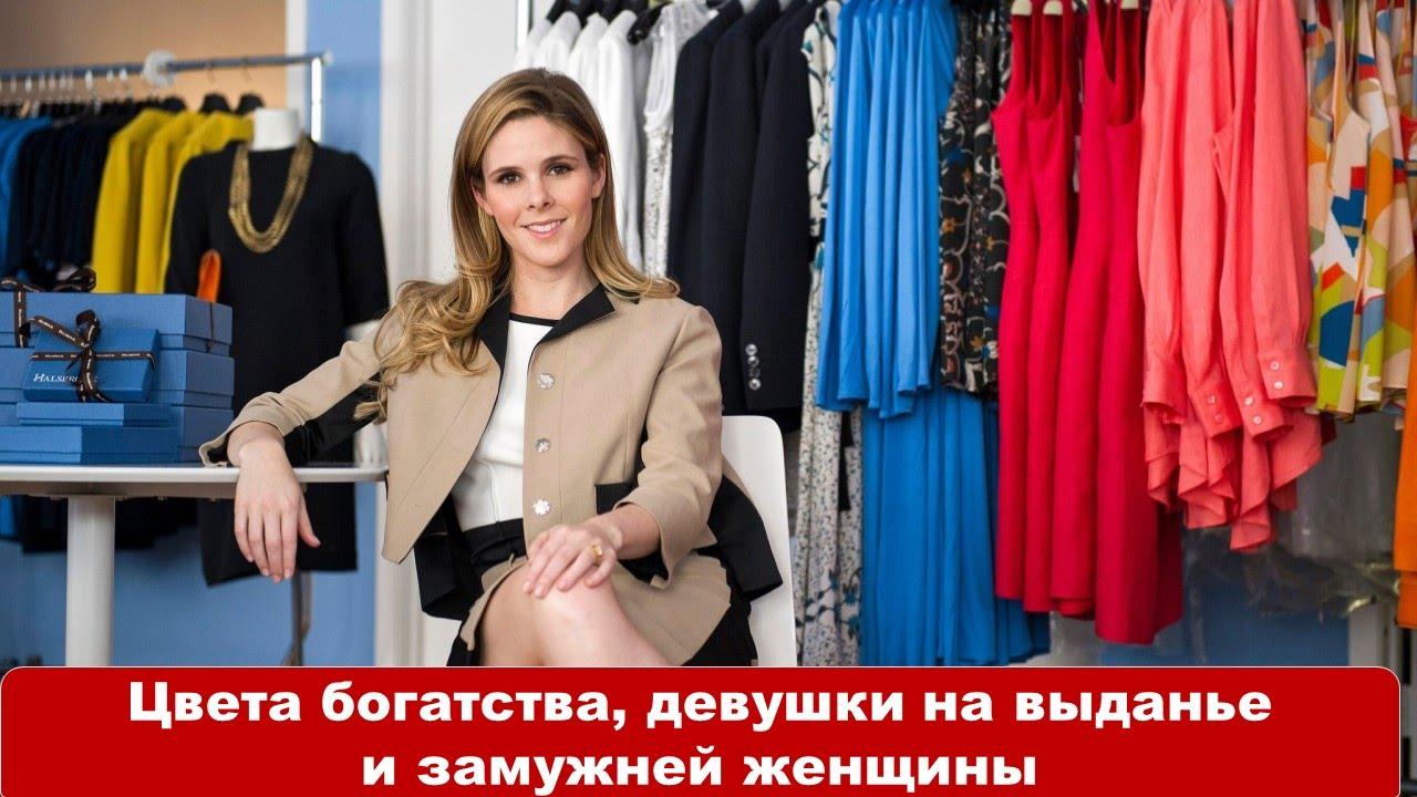 Цвета богатства и стиль одежды, девушки на выданье и замужней женщины. Фрагмент вебинара.