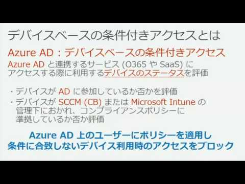 【Microsoft Tech Summit】SEC009 オンプレミス Active Directory と System Center Configuration Manager
