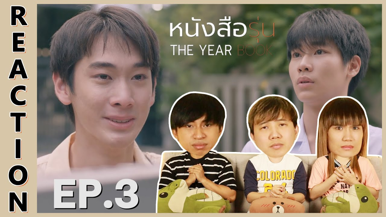 [REACTION] The Yearbook หนังสือรุ่น | EP.3 | IPOND TV