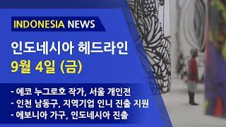 인도네시아 뉴스 / 코로나 19 현황 및 단신 / 인천…