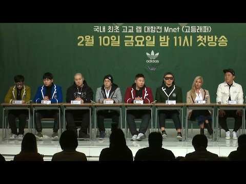 Mnet '고등래퍼'(School Rapper) Q&A 제작발표회 (Mad Clown, GIRIBOY, SWINGS, 양동근, 제시) [통통영상]