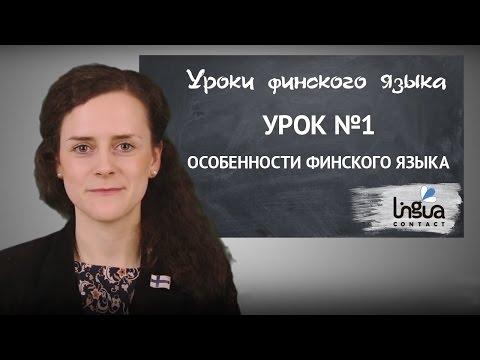 Урок финского №1: Особенности финского языка | Финский самостоятельно для начинающих