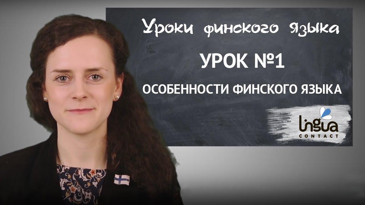 Финский язык бесплатное обучение как рассчитать подоходный налог с заработной платы