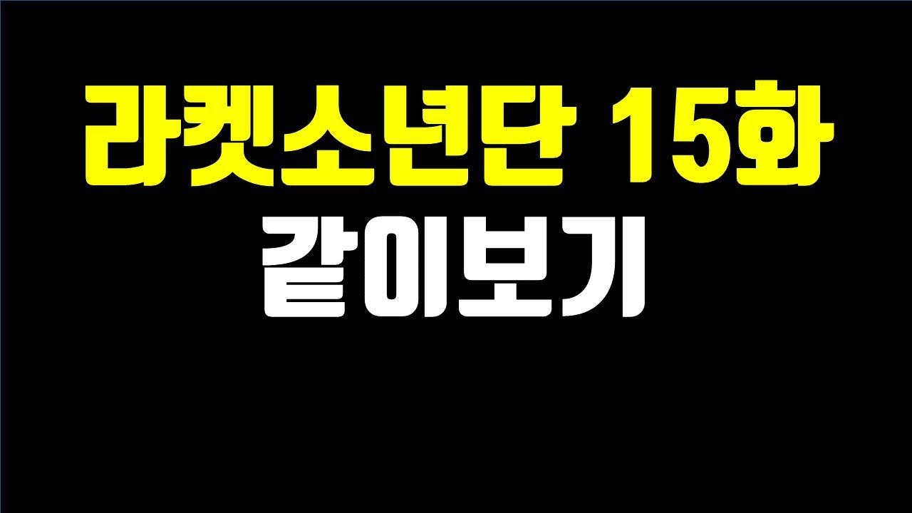 라켓 소년단 15화 같이보기:다음주 마지막 실화...?