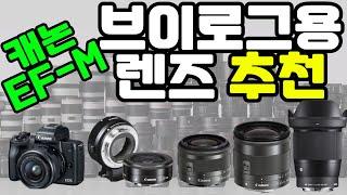 카메라 렌즈 추천, 캐논 M50 …