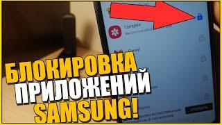 Как на САМСУНГЕ поставить ПАРОЛЬ на ПРИЛОЖЕНИЯ/SAMSUNG блокировка экрана и LOCK Приложений ANDROID! screenshot 1