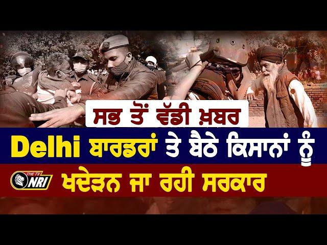 BIG Breaking : Delhi Border ਤੇ ਬੈਠੇ ਕਿਸਾਨਾਂ ਨੂੰ ਖਦੇੜਨ ਜਾ ਰਹੀ ਸਰਕਾਰ | Operation Clean