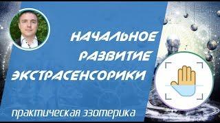 Евгений Грин - Начальное развитие экстрасенсорики