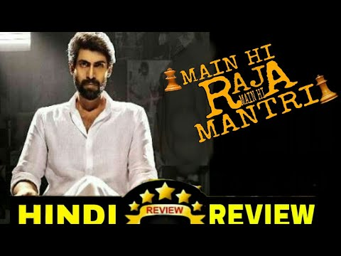 Main Hi Raja Main Hi Mantri  Movie Review