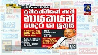 Siyatha Paththare | 22.07.2019 | Siyatha TV Thumbnail