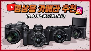 캐논 영상용 카메라 추천 (feat. M50 Mark …