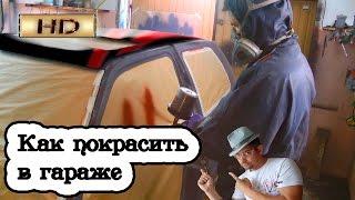ГОЛЬФ 3 покраска DYNA в гаражных условиях