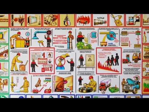 Информационный стенд по пожарной безопасности