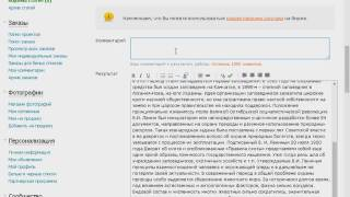 Супер сайт для заработка на переводах текстов