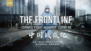 The Frontline: China's fight against COVID-19 | Documentary series 2 of 2