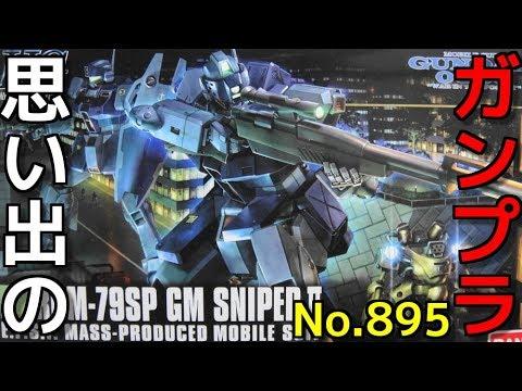 895 1/144 RGM-79SP ジム・スナイパーⅡ  『HG UNIVERSAL CENTURY』