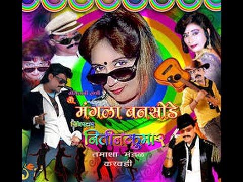 Vishnubala patil 2 mp3 download mangala bansode djbaap. Com.