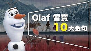 ☃️雪寶10大金句☃️冰雪奇緣系列最有智慧的人是他|第二集五大冷知識查證|Frozen 2|劇透|