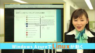 な・ん・とWindows AzureでLinuxが動くようになりました!これまでもWin...
