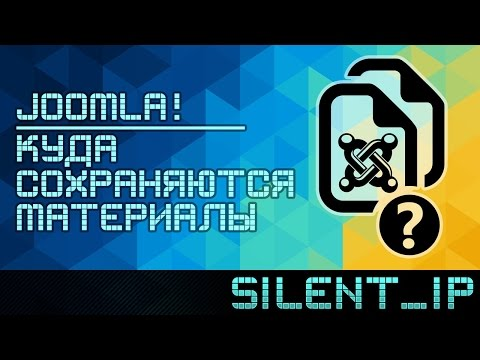 Joomla!: Куда сохраняются материалы