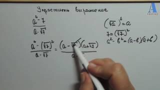 упростить выражение с квадратным арифметическим корнем