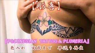 【彫喜】『ポリネシアン タトゥー&プルメリア 』色入れ 早送り再生 刺青 入墨 TATTOO