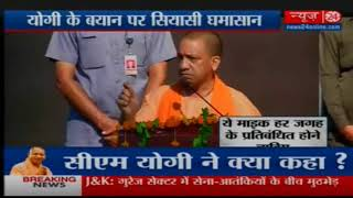If I Can't Stop Namaz on Road, Can't Curb Janmashtami in Thanas, Says CM Yogi