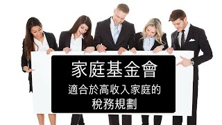 Tax Planning for High Income Family: 家庭基金会: 适合于高收入家庭的税务规划