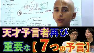 【予言者】天才予言者アナンドの新たなる『7つの目の予言』がヤバい⁉︎【占星術】