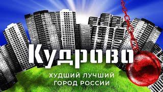 Кудрово: лучший город или деградация в убогое гетто?   Санкт-Петербург, который снёс бы Петр Первый