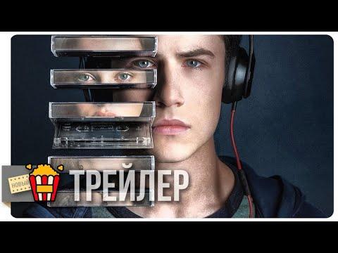 13 ПРИЧИН ПОЧЕМУ (Сезон 3) — Русский трейлер (Субтитры) | 2017 | Новые трейлеры