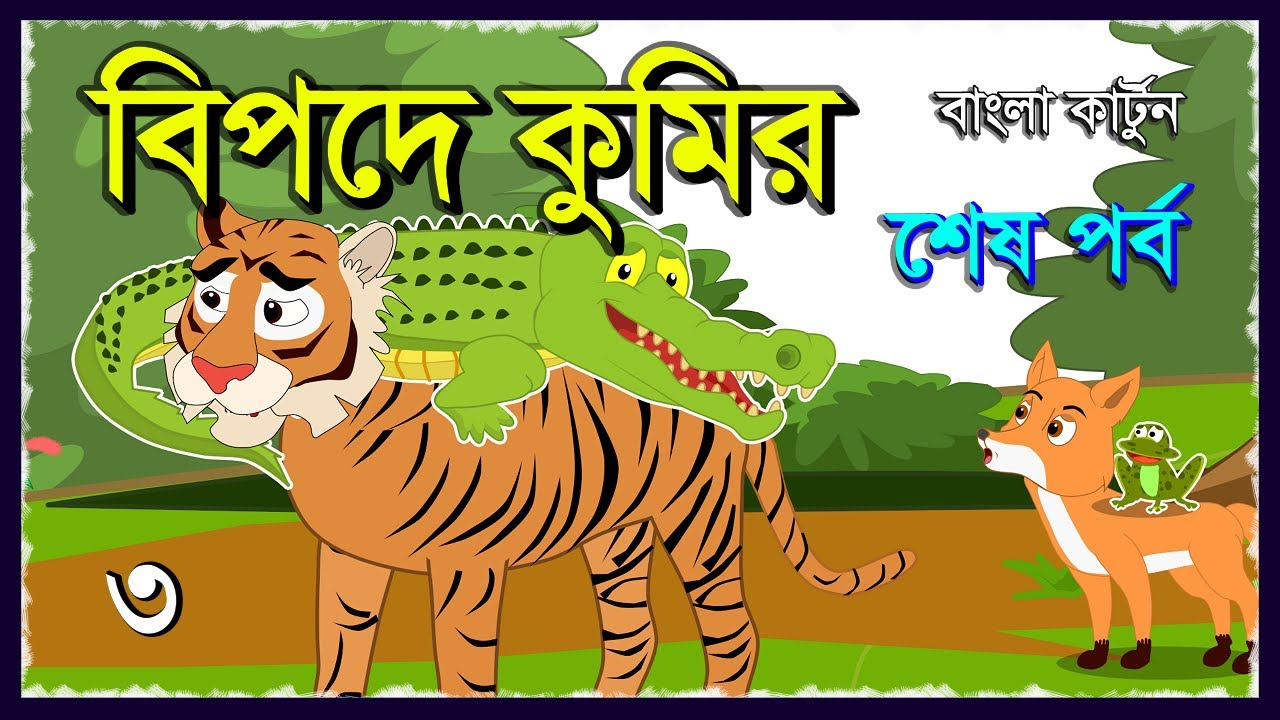 বিপদে কুমির-শেষ পর্ব | BIPADE KUMIR LP | NEW BANGLA CARTOON | FOX CARTOON BENGALI | ANIMAL CARTOON