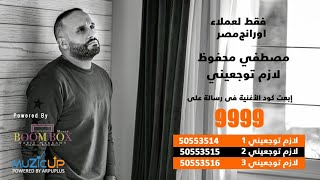 Moustafa Mahfouz - Lazem Tewgaaeni ( Official Music Video) | مصطفى محفوظ - لازم توجعيني