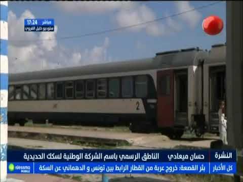 جنوح عربية من القطار الرابط بين تونس والقلعة الخصبة عن السكة