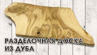 видео Как сделать декоративную разделочную доску