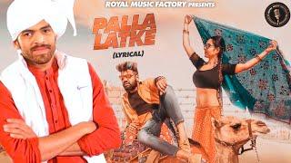 Palla Latke ( Lyrical ) | Deepak Yadav, Ishika Tomar | Masoom Sharma | Haryanvi Songs Haryanavi 2019